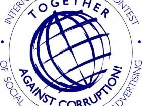 Демонстрируемый плакат или видеоролик является работой, поступившей в рамах Международного молодежного конкурса социальной антикоррупционной рекламы «Вместе против коррупции»!», организованного Генеральной прокуратурой Российской Федерации