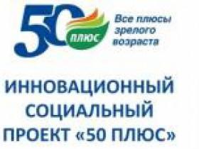 Начинает работу Всероссийский электронный портал «50 ПЛЮС. Учись. Работай. Зарабатывай.»