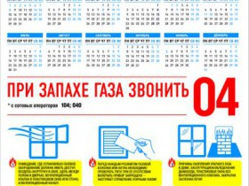 ПАО «Газпром газораспределение Уфа» предупреждает: бытовой газ опасен и не терпит халатности!