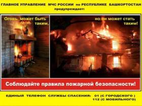 Соблюдайте пожарную безопасность на дачах и в садах!