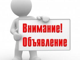 Вниманию жителей д. Кириллово!