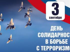 Листовка-памятка  «Скажем терроризму – НЕТ!», посвященная Дню солидарности в борьбе с терроризмом (3 сентября)
