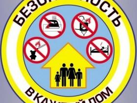 О мерах пожарной безопасности в быту